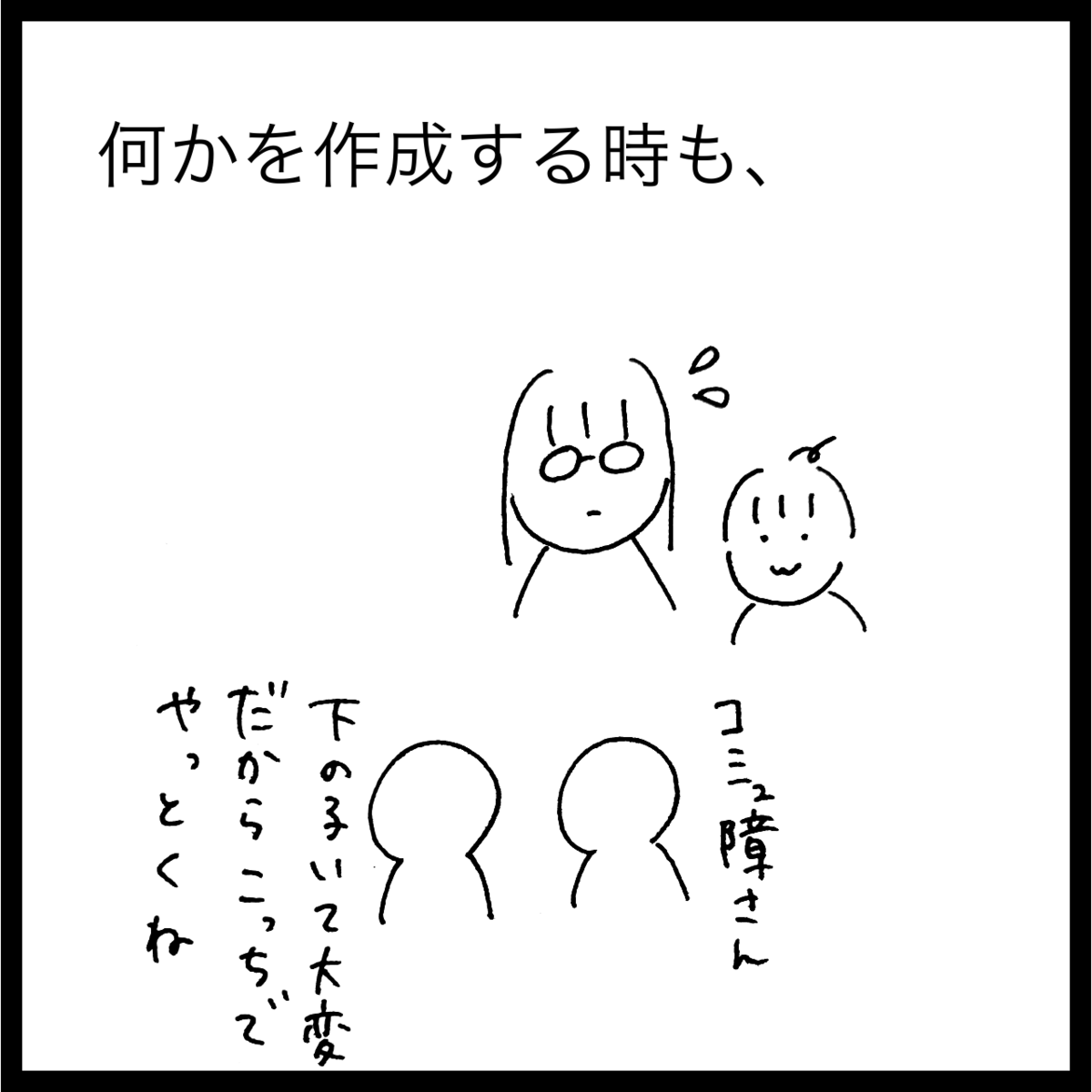 f:id:komyusyomama:20211010142107p:plain