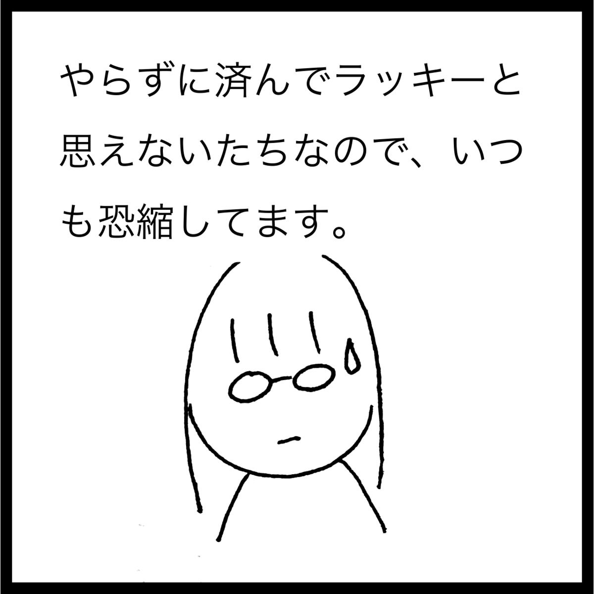 f:id:komyusyomama:20211010142404p:plain