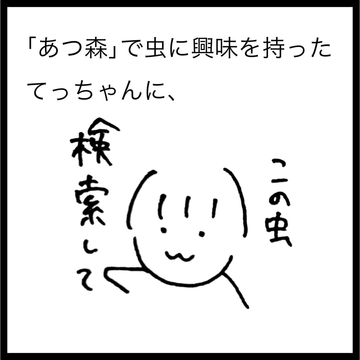 f:id:komyusyomama:20211012111330p:plain