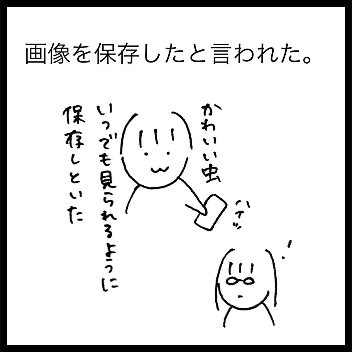 f:id:komyusyomama:20211012111439p:plain