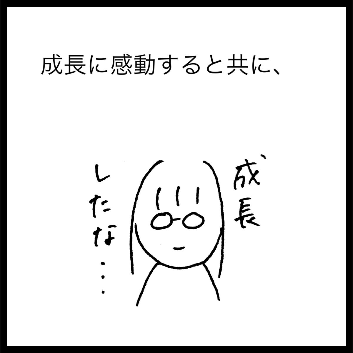 f:id:komyusyomama:20211015085817p:plain