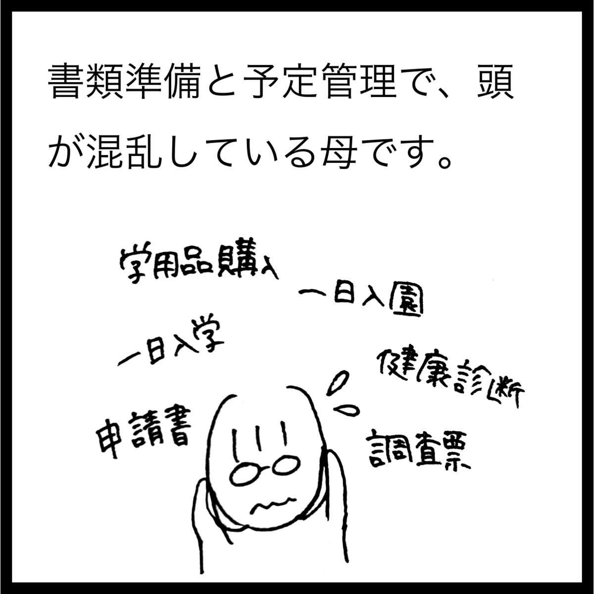 f:id:komyusyomama:20211015085829p:plain