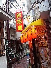 f:id:kon-kon:20050825234604j:image