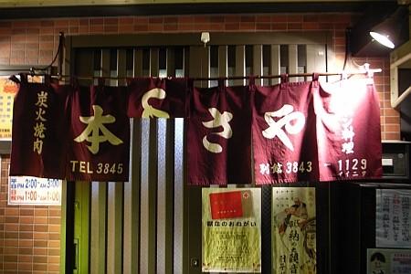 f:id:kon-kon:20081217000554j:image