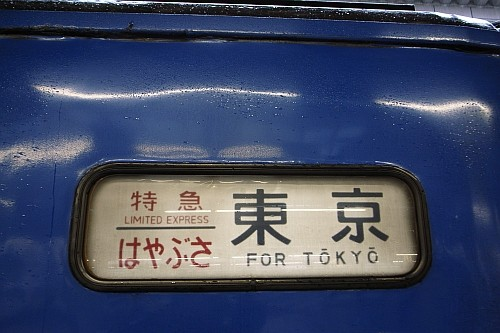 f:id:kon-kon:20090306101415j:image
