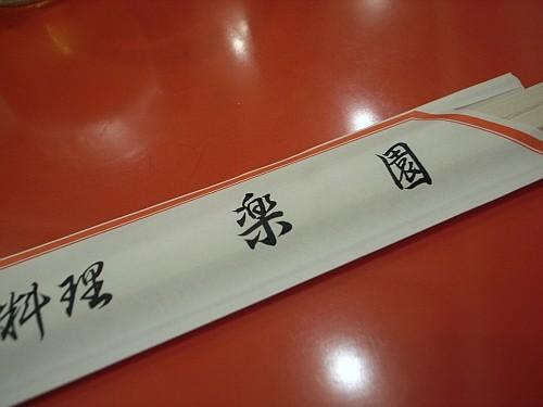 f:id:kon-kon:20090627185437j:image