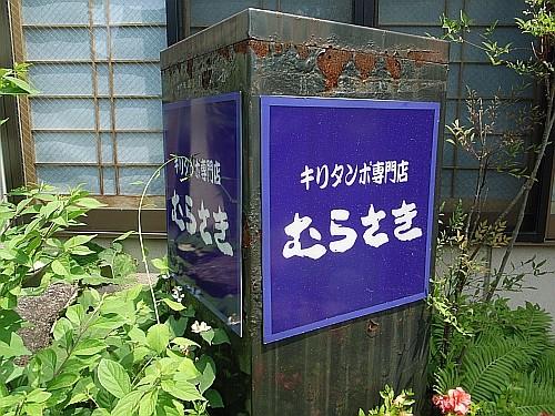 f:id:kon-kon:20090707123916j:image