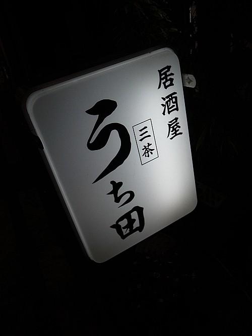 f:id:kon-kon:20110119200217j:image