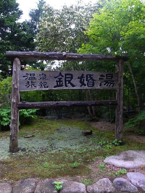 f:id:kon-kon:20110815091544j:image