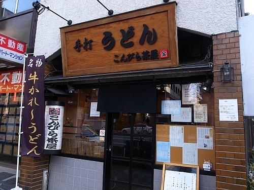 f:id:kon-kon:20120118151129j:image