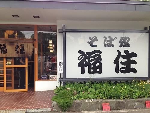 f:id:kon-kon:20130816131631j:image