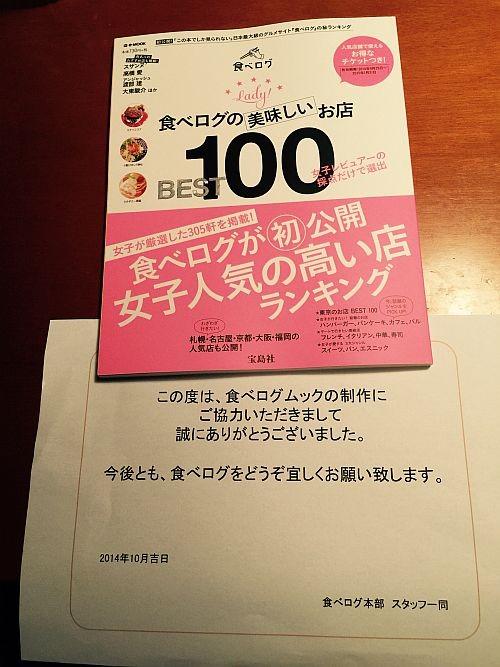 f:id:kon-kon:20141025112933j:image