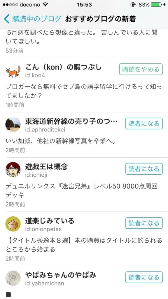 f:id:kon4:20170531183906j:plain
