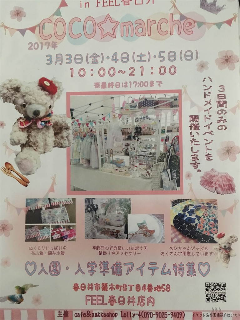 f:id:kon439:20170205140935j:image