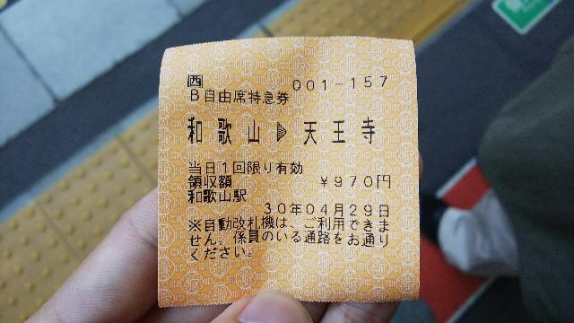 f:id:kon_kon_blog:20180506183014j:image