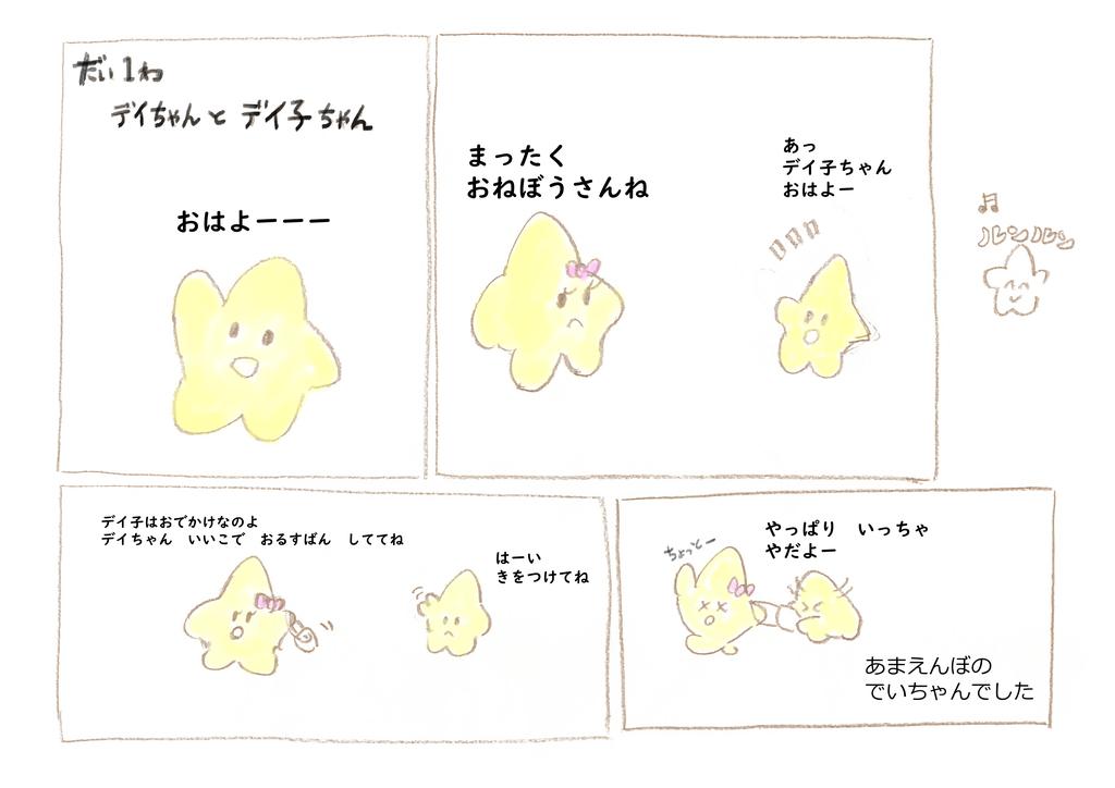 f:id:kon_sa8ka:20180923165830j:plain