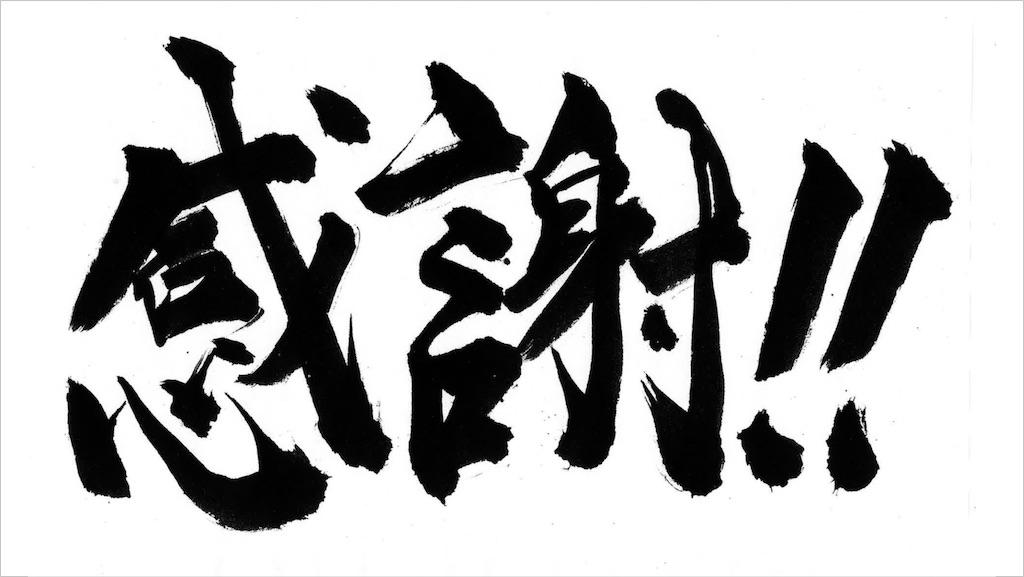 f:id:kona-kona1206:20200229231633j:image