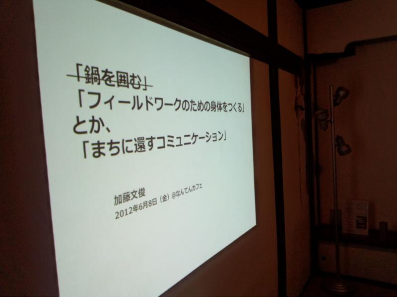 f:id:konabekai:20120608212329j:image:w640