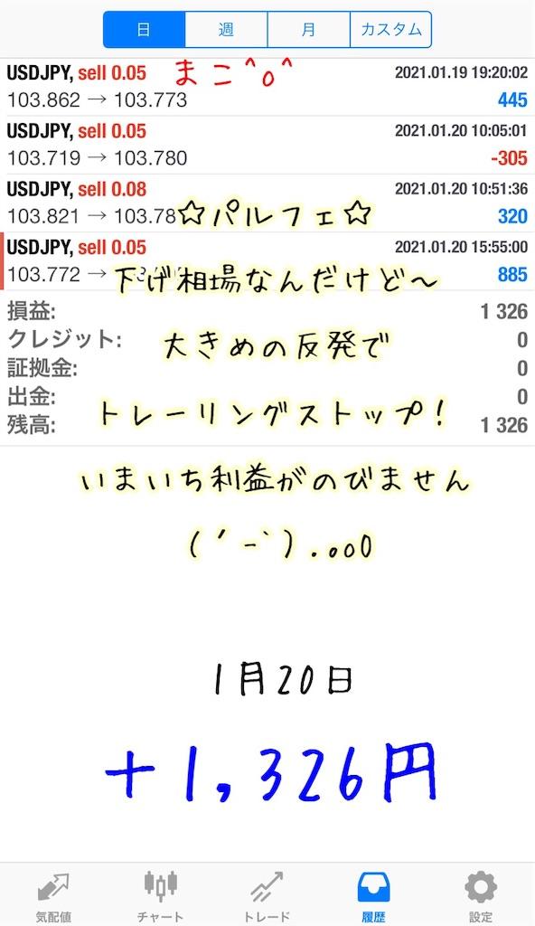 f:id:konachi:20210121091631j:image
