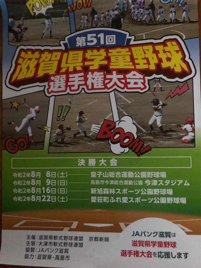 野球 連盟 軟式 京都