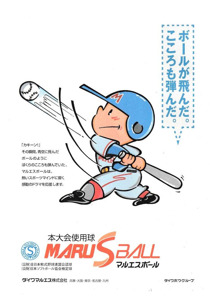f:id:konanngakudou-ss:20210613203007j:image