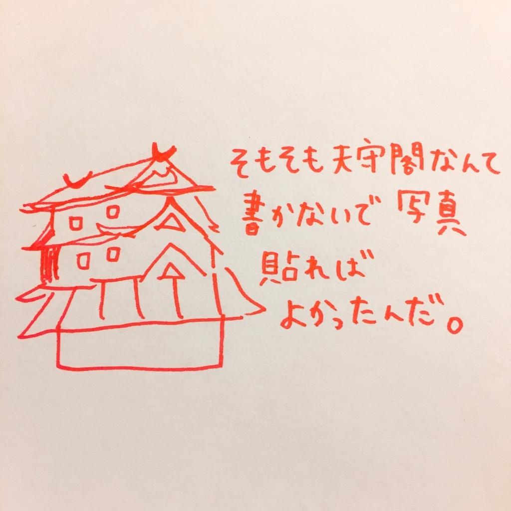 f:id:konatabi:20170624232550j:plain