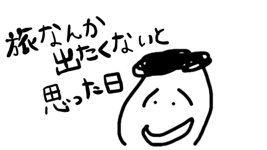 f:id:konatabi:20181225211632j:image