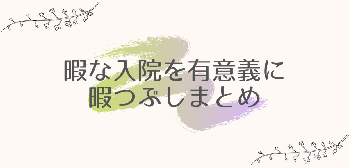 f:id:konatsu_min:20200206232907p:plain