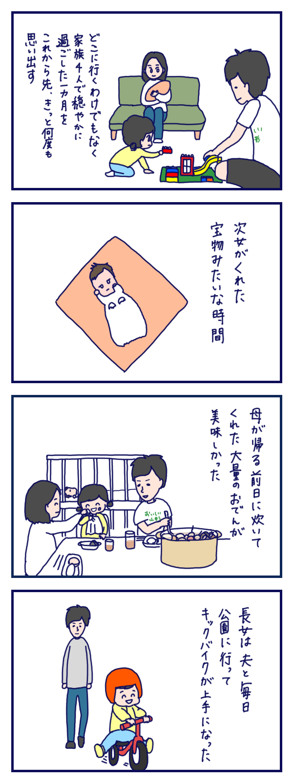 f:id:konatsusuika:20190527215819j:plain