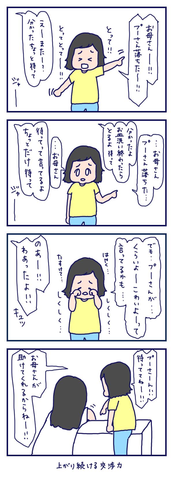 f:id:konatsusuika:20190726212701j:plain