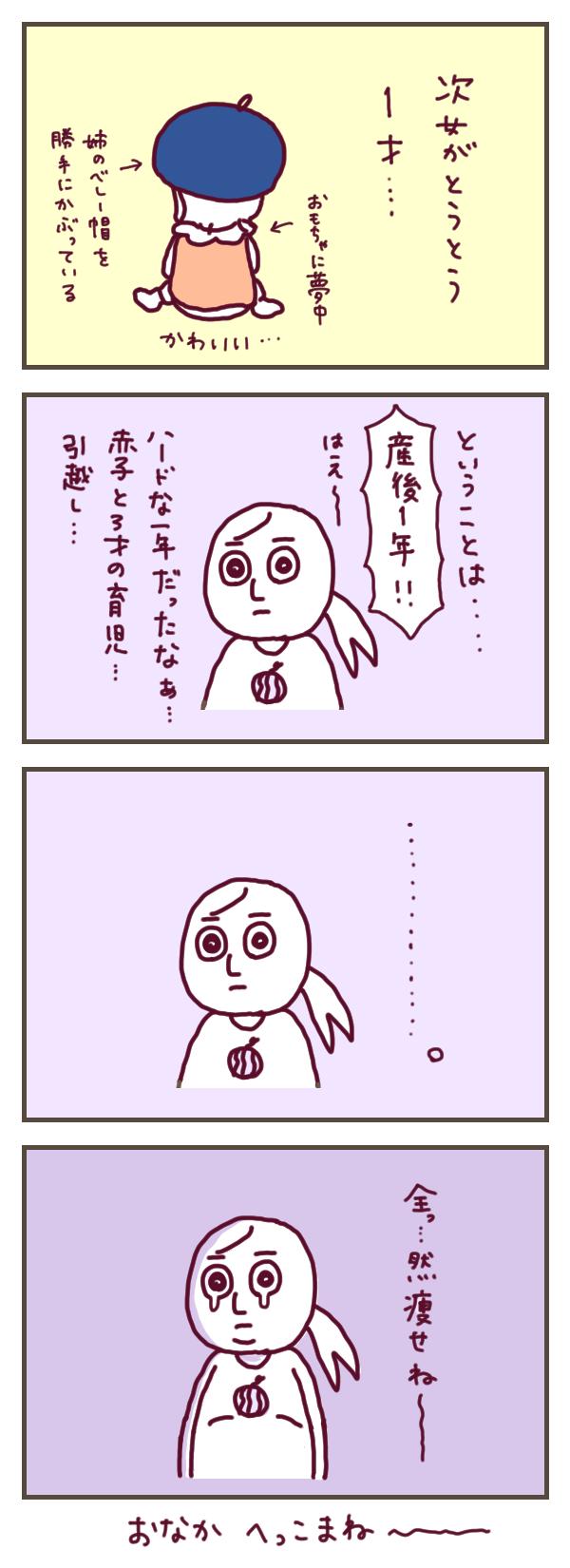 f:id:konatsusuika:20191125195322j:plain
