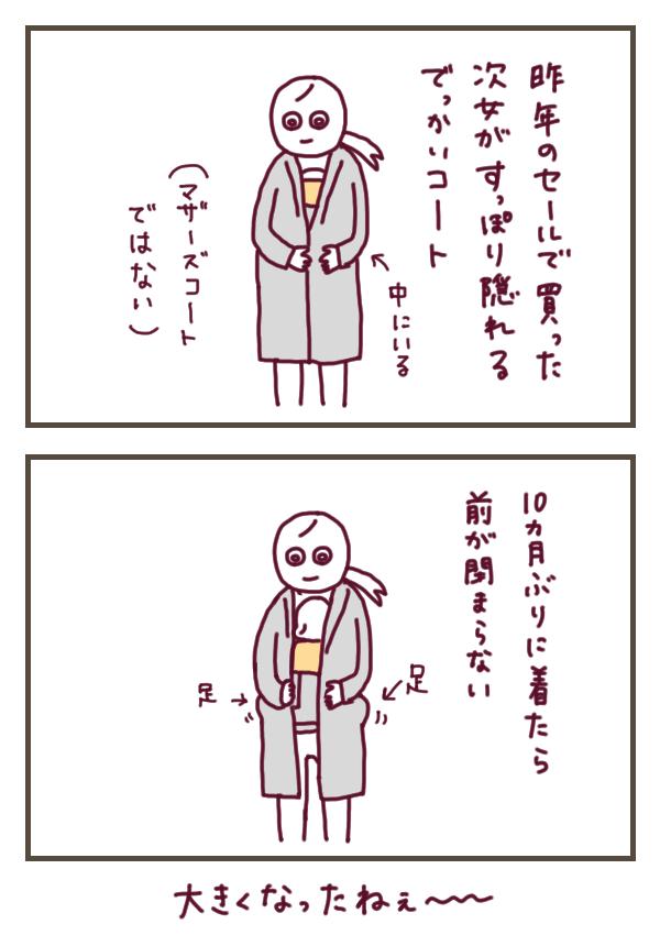 f:id:konatsusuika:20191203002654j:plain