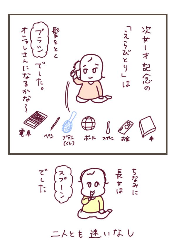 f:id:konatsusuika:20191203224540j:plain