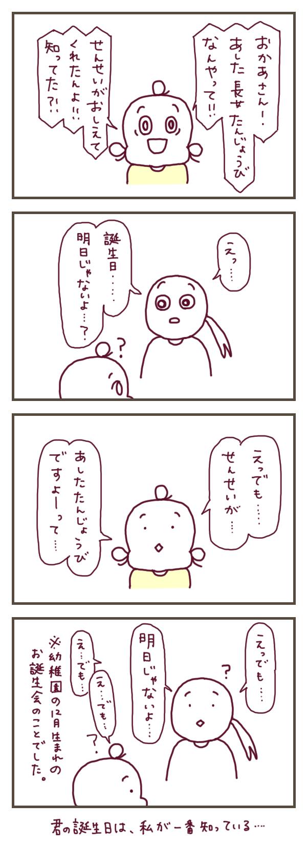 f:id:konatsusuika:20191219220445j:plain