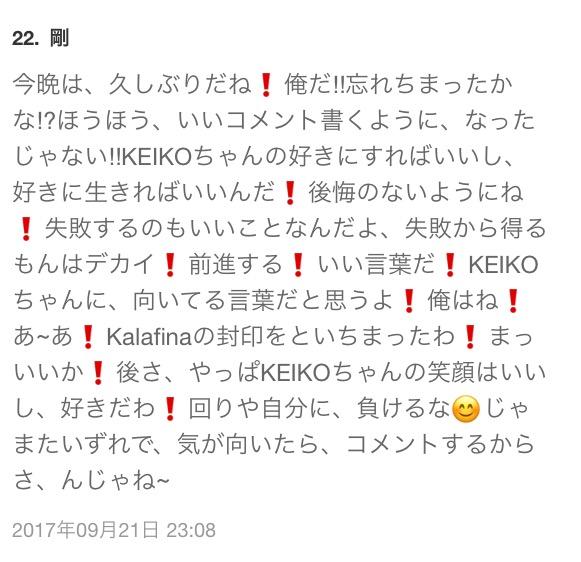 f:id:konayuki-junkie:20170929195755j:plain