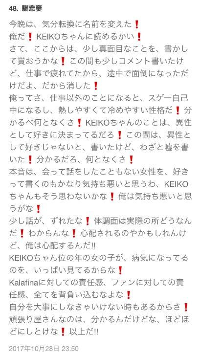 f:id:konayuki-junkie:20171029144359j:plain