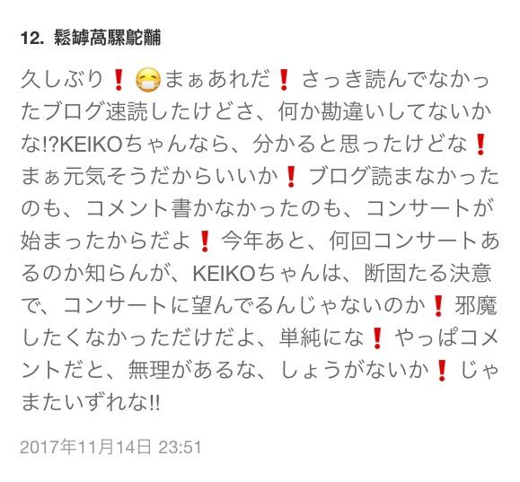 f:id:konayuki-junkie:20171115004757p:plain