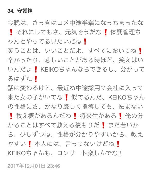 f:id:konayuki-junkie:20171202010001p:plain