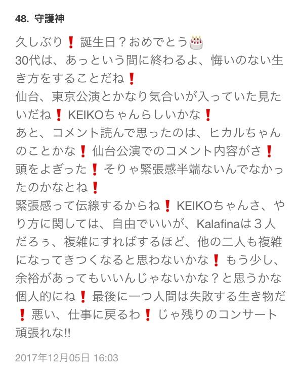 f:id:konayuki-junkie:20171205164246p:plain