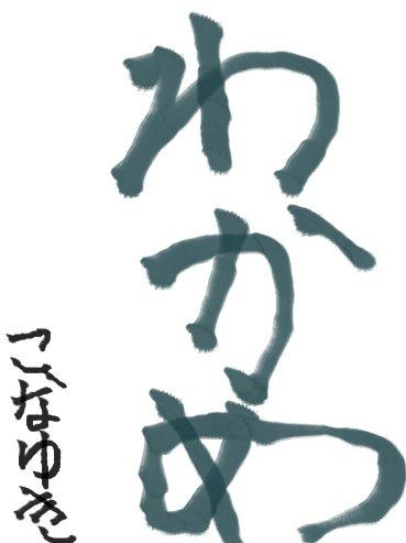 f:id:konayuki358:20160604191751p:plain