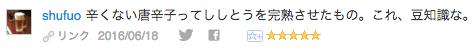 f:id:konayuki358:20160621135512p:plain
