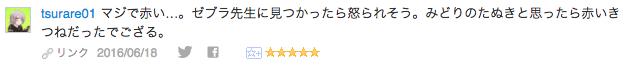 f:id:konayuki358:20160621135825p:plain