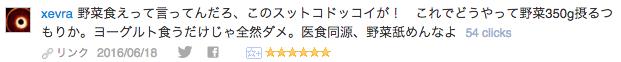 f:id:konayuki358:20160621140238p:plain