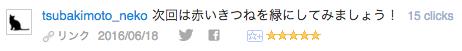 f:id:konayuki358:20160621141718p:plain
