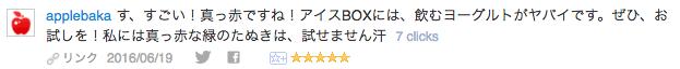 f:id:konayuki358:20160621142120p:plain