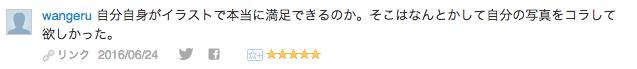 f:id:konayuki358:20160625125659p:plain