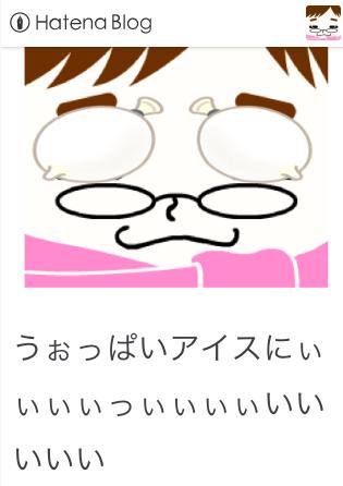 f:id:konayuki358:20160703202101p:plain