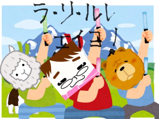 f:id:konayuki358:20160715162003p:plain