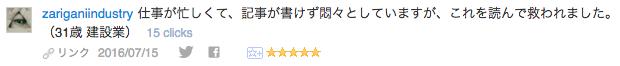 f:id:konayuki358:20160716104026p:plain