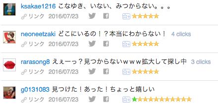 f:id:konayuki358:20160724072744p:plain